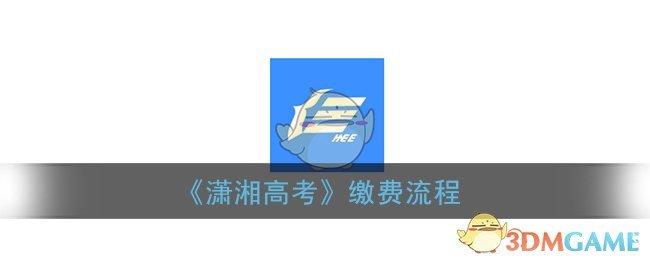 《潇湘高考》缴费流程