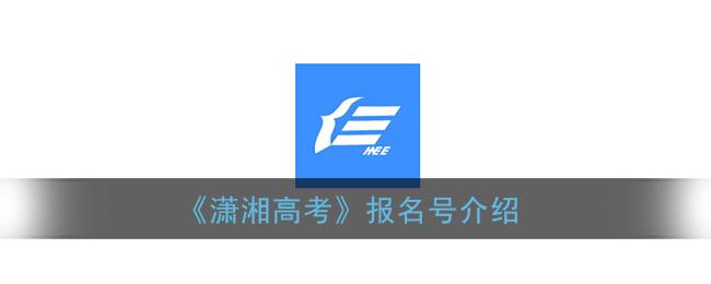 《潇湘高考》报名号介绍