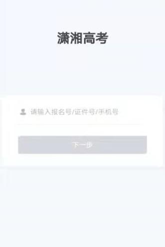 《潇湘高考》app官方最新版下载