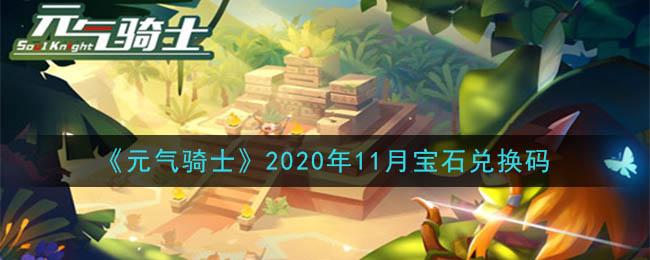 《元气骑士》2020年11月宝石兑换码领取