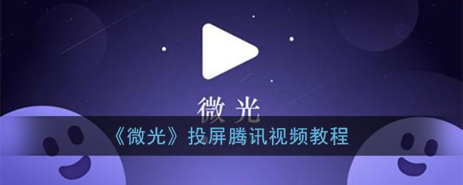 《微光》投屏腾讯视频教程