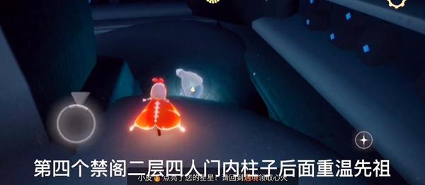 《光遇》11月23号重温先祖回忆位置分享