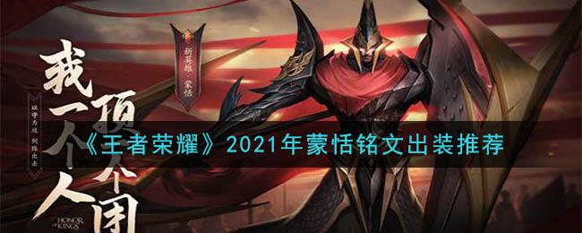 《王者荣耀》2021年蒙恬铭文出装推荐