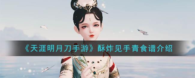 《天涯明月刀手游》酥炸见手青食谱介绍