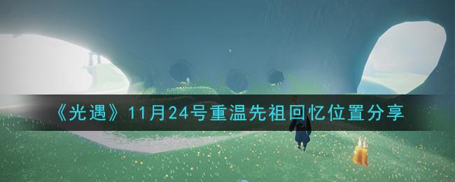《光遇》11月24号重温先祖回忆位置分享