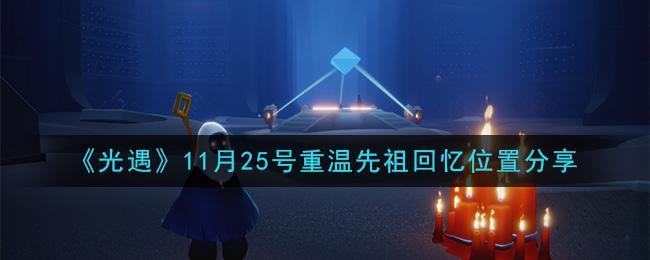 《光遇》11月25号重温先祖回忆位置分享