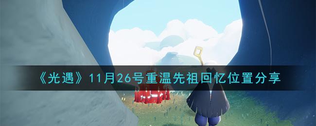 《光遇》11月26号重温先祖回忆位置分享
