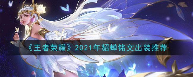 《王者荣耀》2021年貂蝉铭文出装推荐