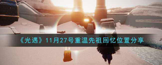 《光遇》11月27号重温先祖回忆位置分享
