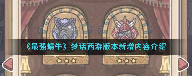 《最强蜗牛》梦话西游版本新增内容介绍