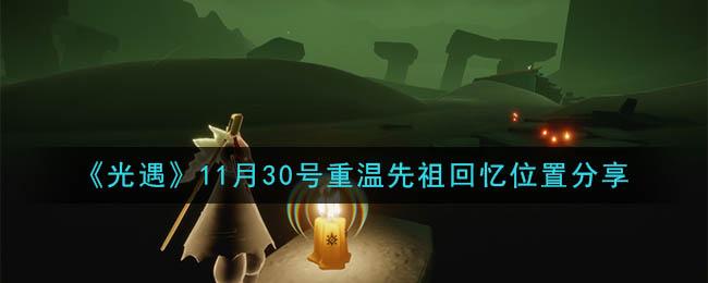 《光遇》11月30号重温先祖回忆位置分享