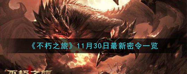 《不朽之旅》11月30日最新密令一览