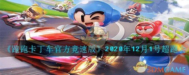 《跑跑卡丁车官方竞速版》2020年12月1号超跑会
