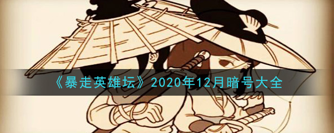 《暴走英雄坛》2020年12月暗号大全