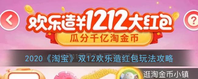 2020《淘宝》双12欢乐造红包玩法攻略