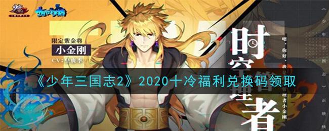 《少年三国志2》2020十冷福利兑换码大全