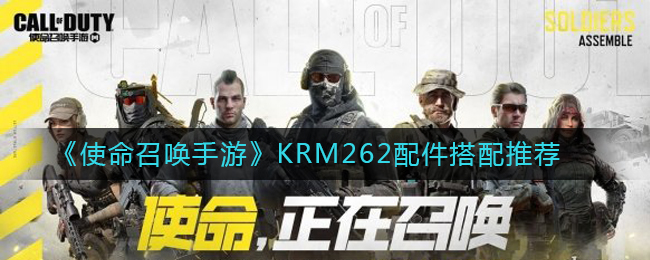 《使命召唤手游》KRM262配件搭配推荐