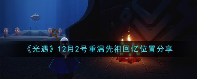 《光遇》12月2号重温先祖回忆位置分享