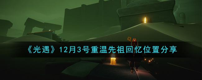《光遇》12月3号重温先祖回忆位置分享