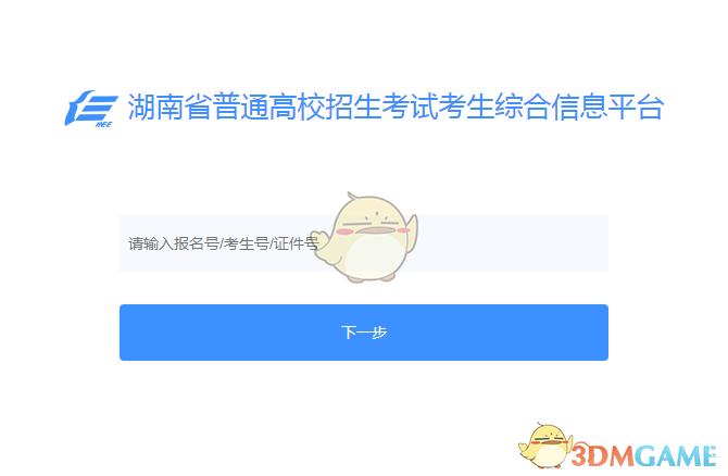 湖南省普通高校招生考试信息管理系统官网入口