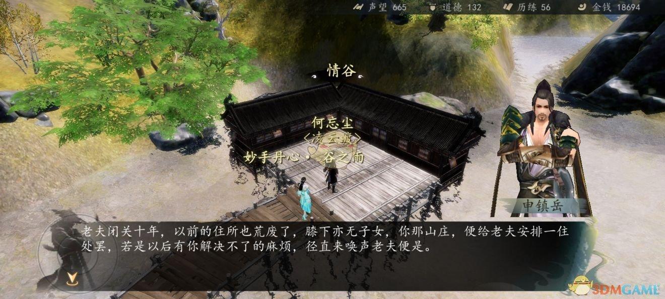 《下一站江湖》申镇岳招募攻略