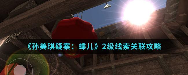 《孙美琪疑案:蝶儿》2级线索关联攻略介绍