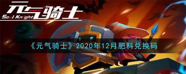 《元气骑士》2020年12月肥料兑换码领取
