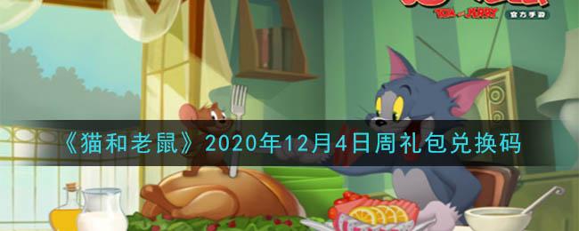 《猫和老鼠》2020年12月4日周礼包兑换码
