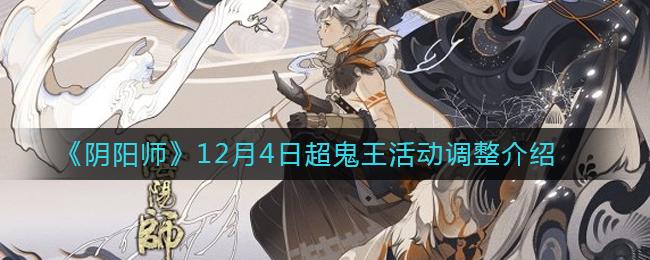 《阴阳师》12月4日超鬼王活动调整介绍