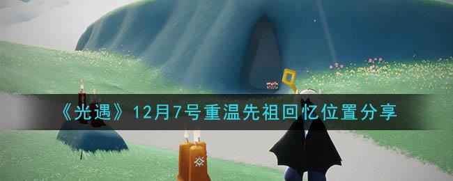 《光遇》12月7号重温先祖回忆位置分享