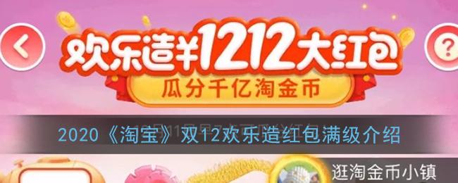 2020《淘宝》双12欢乐造红包满级介绍