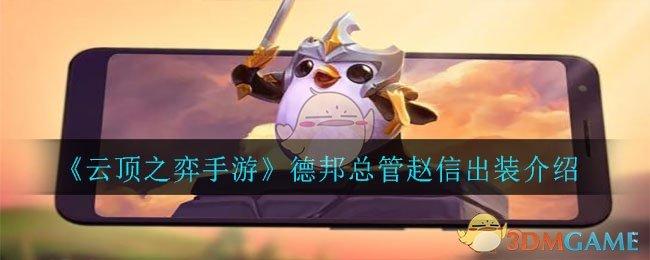 《云顶之弈手游》德邦总管赵信出装介绍