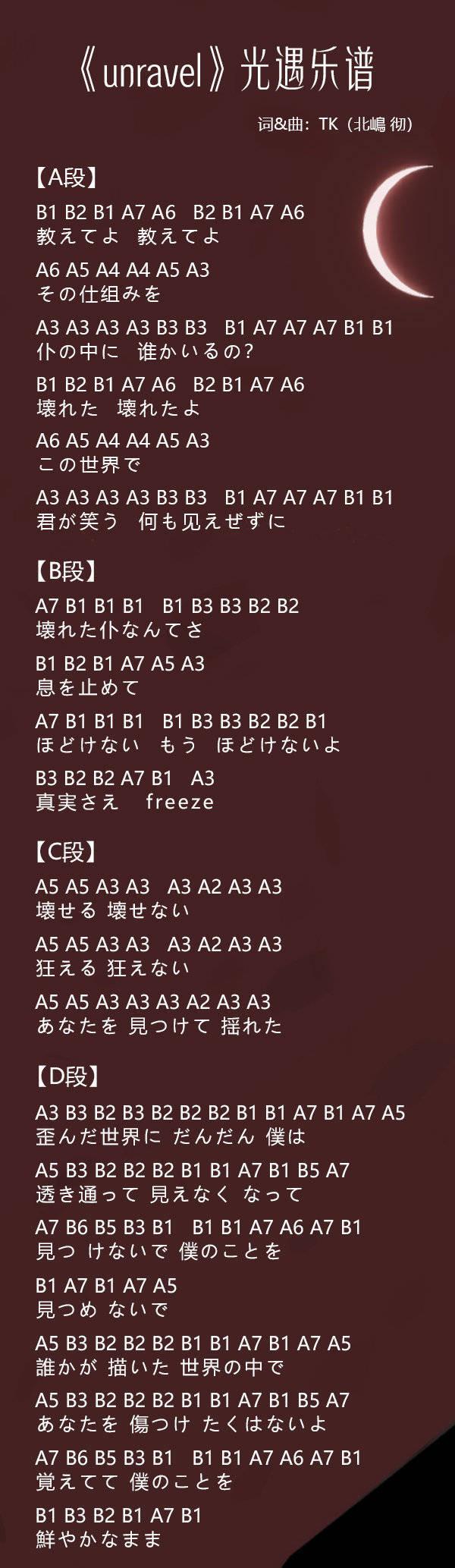 《光遇》东京喰种乐谱分享