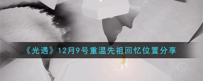 《光遇》12月9号重温先祖回忆位置分享