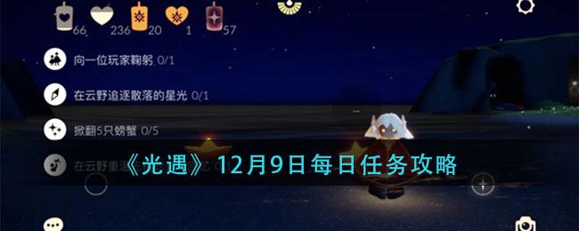 《光遇》12月9日每日任务攻略