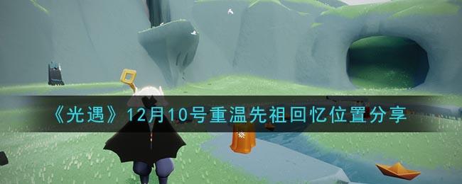 《光遇》12月10号重温先祖回忆位置分享