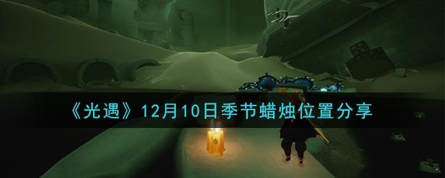 《光遇》12月10日季节蜡烛位置分享