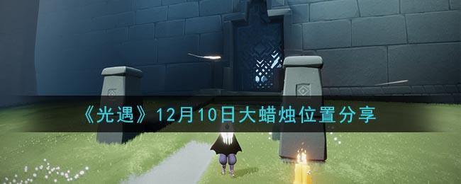 《光遇》12月10日大蜡烛位置分享