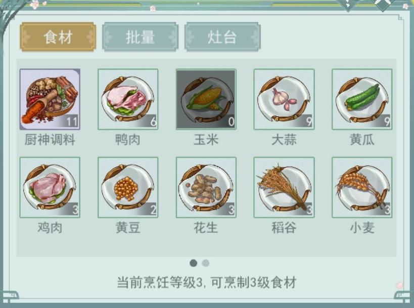 《江湖悠悠》烹饪等级提升方法