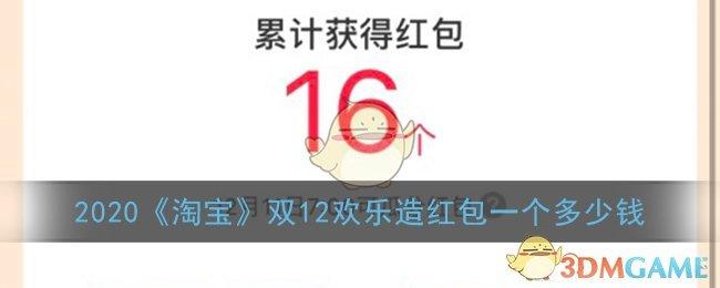 2020《淘宝》双12欢乐造红包一个多少钱