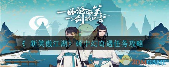 《新笑傲江湖》碑中幻奇遇任务攻略