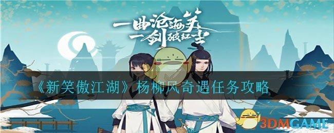 《新笑傲江湖》杨柳风奇遇任务攻略