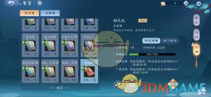 《新笑傲江湖》夜萤火奇遇任务攻略