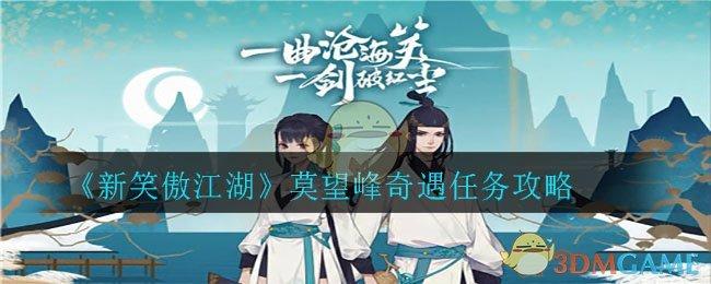《新笑傲江湖》莫望峰奇遇任务攻略