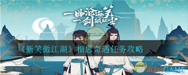 《新笑傲江湖》相思奇遇任务攻略