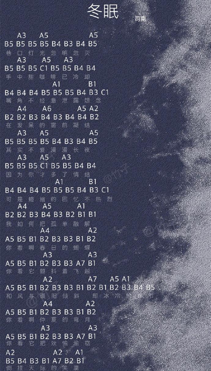 《光遇》冬眠乐谱分享
