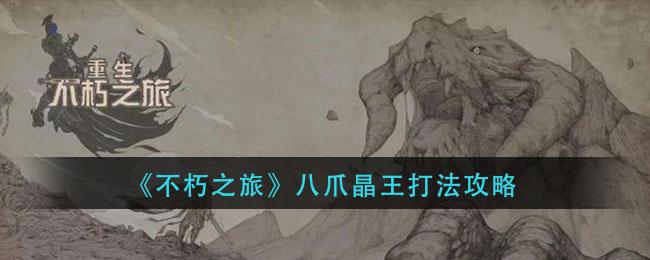 《不朽之旅》八爪晶王打法攻略