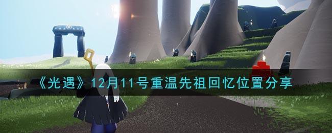 《光遇》12月11号重温先祖回忆位置分享