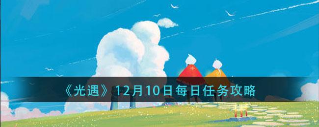 《光遇》12月10日每日任务攻略