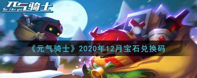 《元气骑士》2020年12月宝石兑换码领取